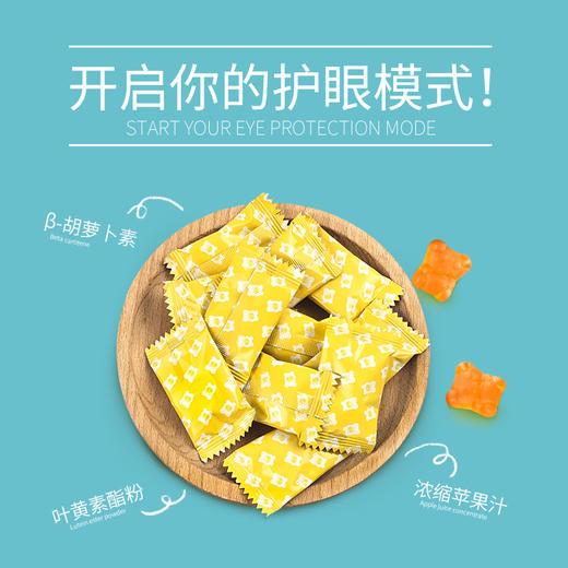【买一送一】叶黄素酯护眼软糖50粒  护眼小零食 老少皆宜 独立包装 商品图4