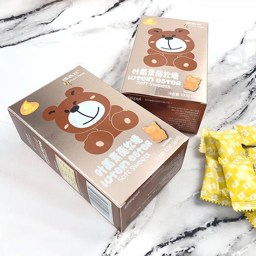 【买一送一】叶黄素酯护眼软糖50粒  护眼小零食 老少皆宜 独立包装 商品图0