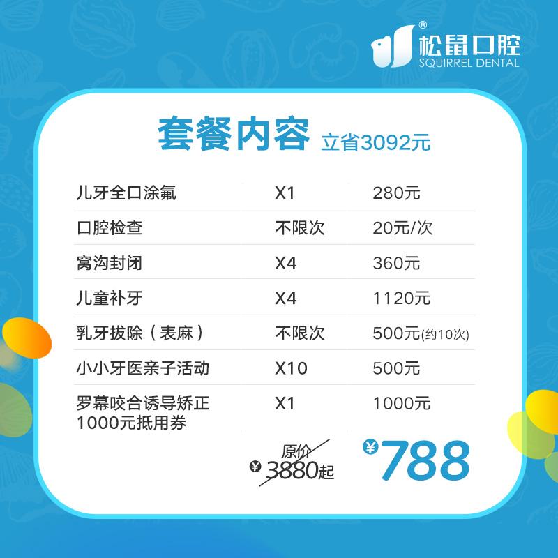 【儿童口腔保健卡】承包孩子口腔护理服务 商品图1