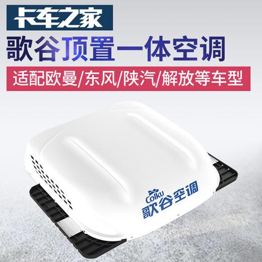 歌谷 新品驻车顶置空调 一体机24V 商品图6