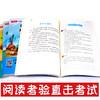 【开心图书】1-6年级下册统编版快乐读书吧+我爱同步作文全系列 商品缩略图9