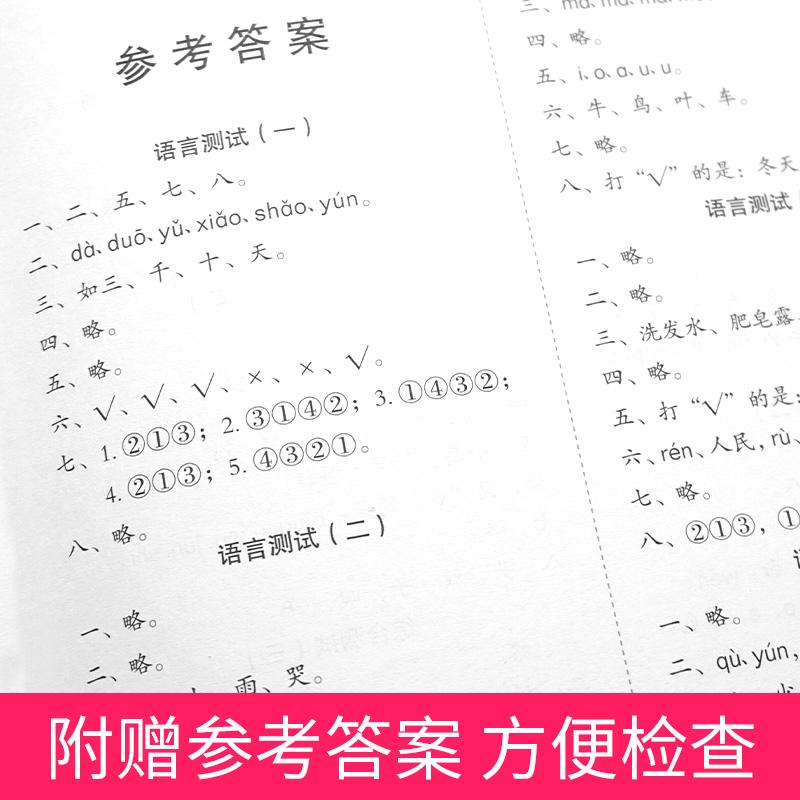 【开心图书】幼小衔接测试卷+数学启蒙专项训练全12册 (618活动送蜡笔1盒) 商品图6