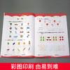 【开心图书】幼小衔接测试卷+数学启蒙专项训练全12册 (618活动送蜡笔1盒) 商品缩略图11