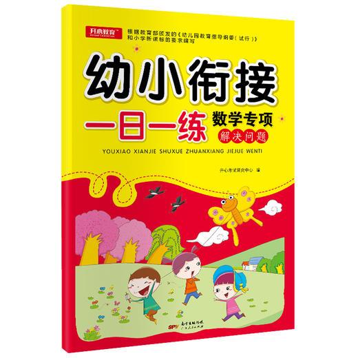 【开心图书】幼小衔接测试卷+数学启蒙专项训练全12册 (618活动送蜡笔1盒) 商品图7