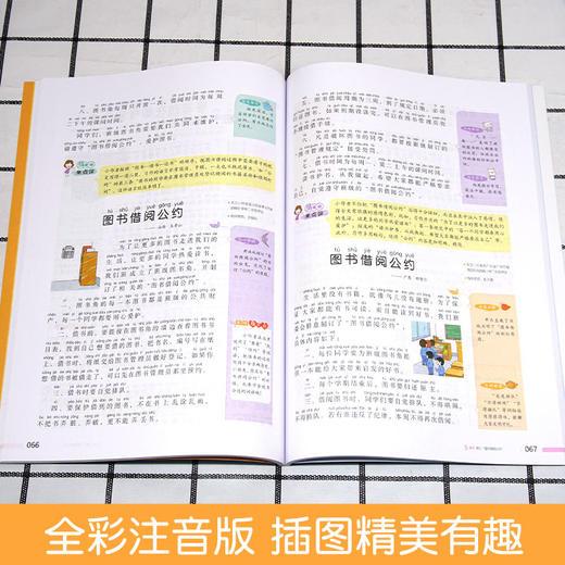 【开心图书】1-6年级下册统编版快乐读书吧+我爱同步作文全系列 商品图11