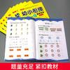 【开心图书】幼小衔接测试卷+数学启蒙专项训练全12册 (618活动送蜡笔1盒) 商品缩略图12