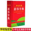 【开心图书】红色宝典新华字典+彩色经典组词造句词典 商品缩略图5