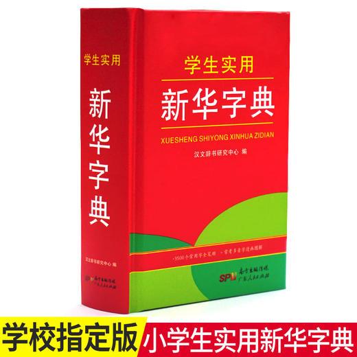【开心图书】红色宝典新华字典+彩色经典组词造句词典 商品图5