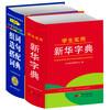 【开心图书】红色宝典新华字典+彩色经典组词造句词典 商品缩略图0