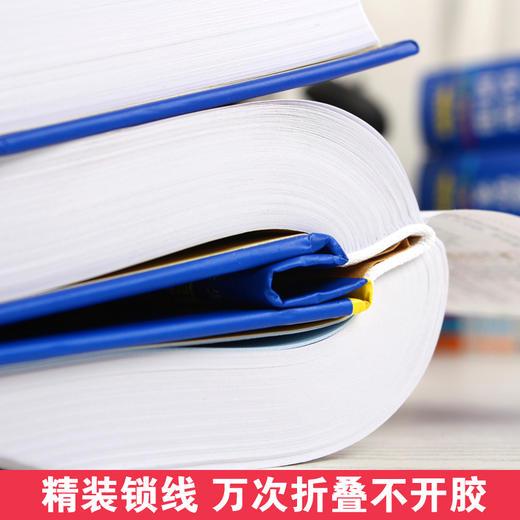 【开心图书】红色宝典新华字典+彩色经典组词造句词典 商品图2
