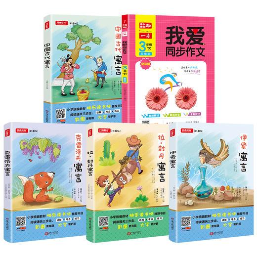 【开心图书】1-6年级下册统编版快乐读书吧+我爱同步作文全系列 商品图3