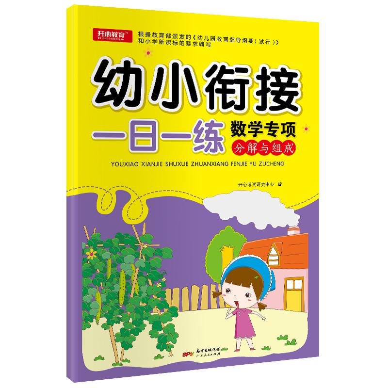 【开心图书】幼小衔接测试卷+数学启蒙专项训练全12册 (618活动送蜡笔1盒) 商品图8