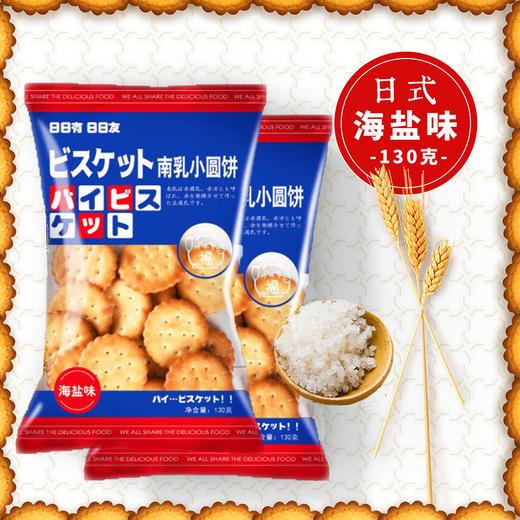 【买2送1,买3送2】网红新款日式南乳小圆饼 海盐酥脆 咸香美味 130g/袋 商品图0
