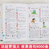 【开心图书】红色宝典新华字典+彩色经典组词造句词典 商品缩略图4