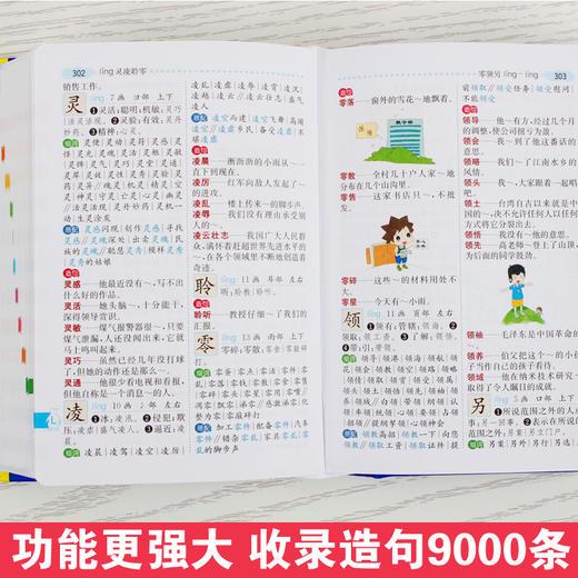 【开心图书】红色宝典新华字典+彩色经典组词造句词典 商品图4
