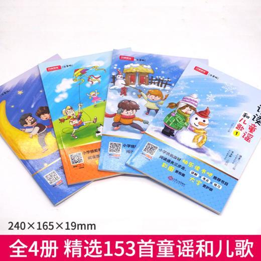 【开心图书】1-6年级下册统编版快乐读书吧+我爱同步作文全系列 商品图7