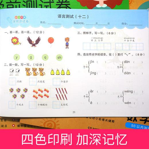 【开心图书】幼小衔接测试卷+数学启蒙专项训练全12册 (618活动送蜡笔1盒) 商品图3