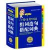 【开心图书】红色宝典新华字典+彩色经典组词造句词典 商品缩略图1