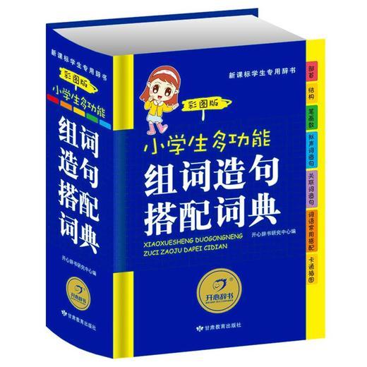 【开心图书】红色宝典新华字典+彩色经典组词造句词典 商品图1