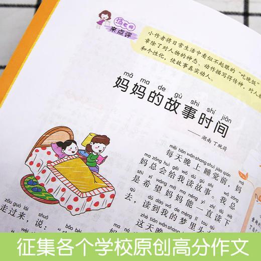【开心图书】1-6年级下册统编版快乐读书吧+我爱同步作文全系列 商品图13