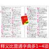 【开心图书】红色宝典新华字典+彩色经典组词造句词典 商品缩略图8
