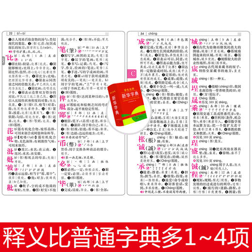 【开心图书】红色宝典新华字典+彩色经典组词造句词典 商品图8