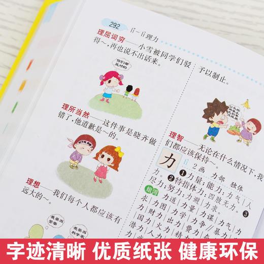 【开心图书】红色宝典新华字典+彩色经典组词造句词典 商品图3