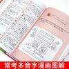 【开心图书】红色宝典新华字典+彩色经典组词造句词典 商品缩略图7