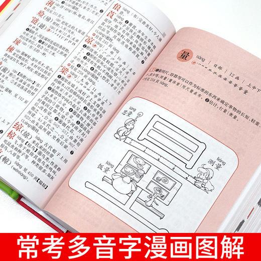 【开心图书】红色宝典新华字典+彩色经典组词造句词典 商品图7
