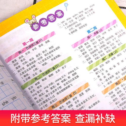 四年级下册语文默写数学计算英语听力小帮手全3册+随机3本小册子【小鱼老师】 商品图4