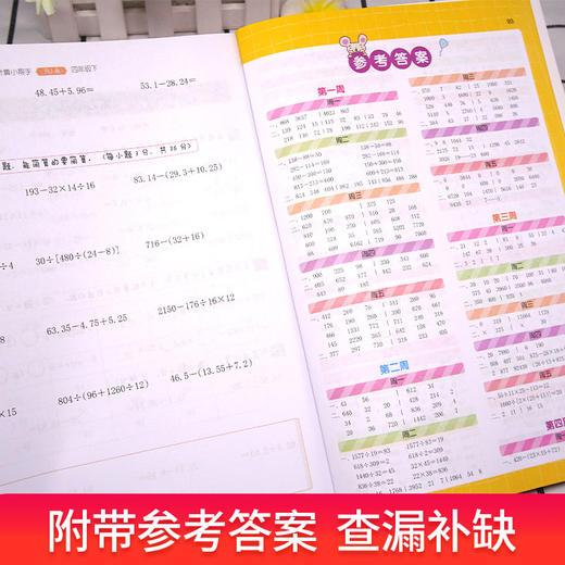 四年级下册语文默写数学计算英语听力小帮手全3册+随机3本小册子【小鱼老师】 商品图8