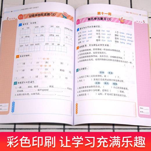 四年级下册语文默写数学计算英语听力小帮手全3册+随机3本小册子【小鱼老师】 商品图3