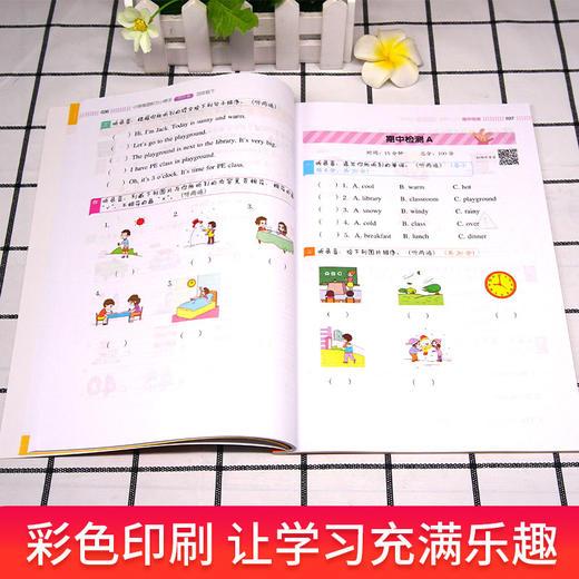 四年级下册语文默写数学计算英语听力小帮手全3册+随机3本小册子【小鱼老师】 商品图10