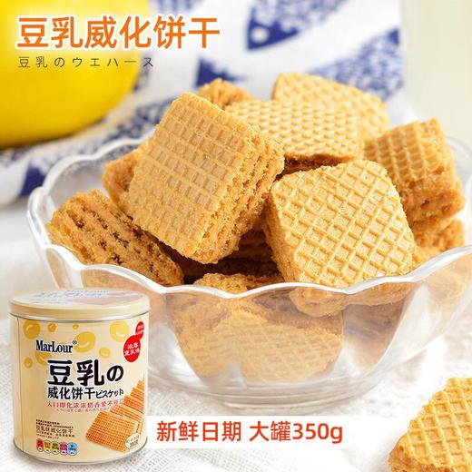【半岛商城】MarLour万宝路豆乳威化饼干 桶装350g*2罐装 网红爆款 商品图1