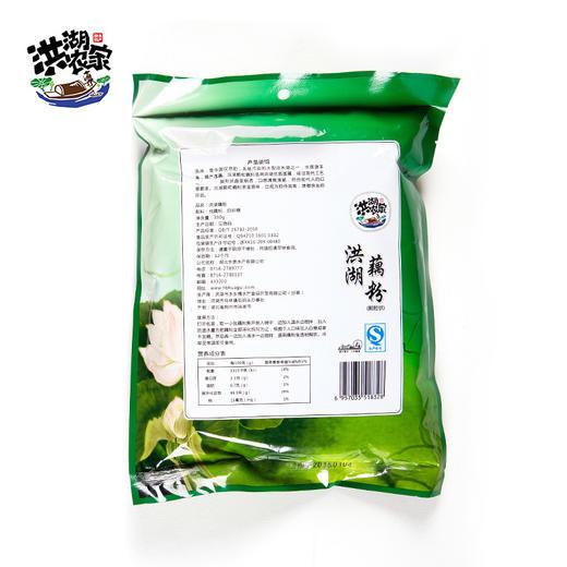 洪湖农家原味藕粉350g/袋 商品图1