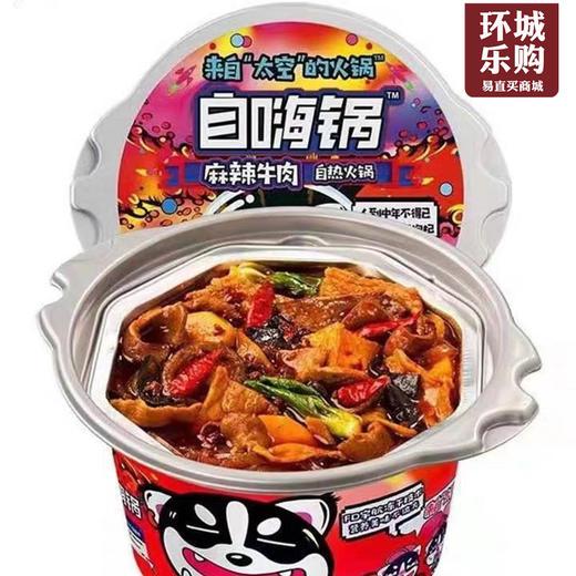 麻辣牛肉自热火锅-830398 商品图0