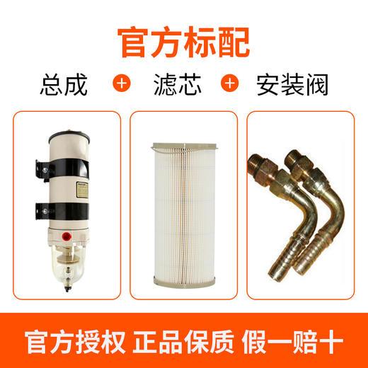 【小爽直播专享】派克 重卡油水分离器 1000FH加装总成 商品图1