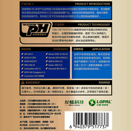 龙蟠赠程 柴机油 CK-4 10W-40 K6 18L 商品图4