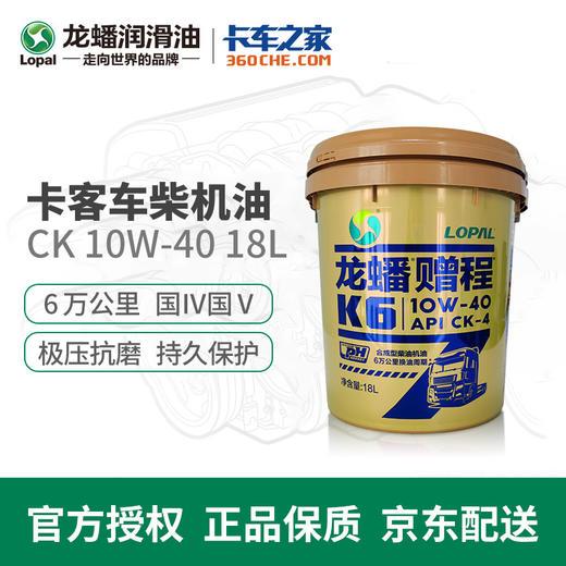 龙蟠赠程 柴机油 CK-4 10W-40 K6 18L 商品图0