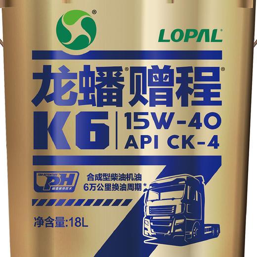 龙蟠赠程 柴机油 CK-4 10W-40 K6 18L 商品图2