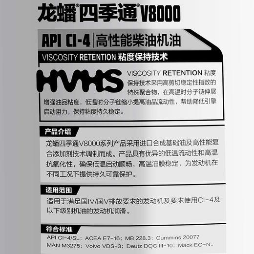 龙蟠四季通 柴机油 CI-4 20W-50 V8000 18L 商品图3