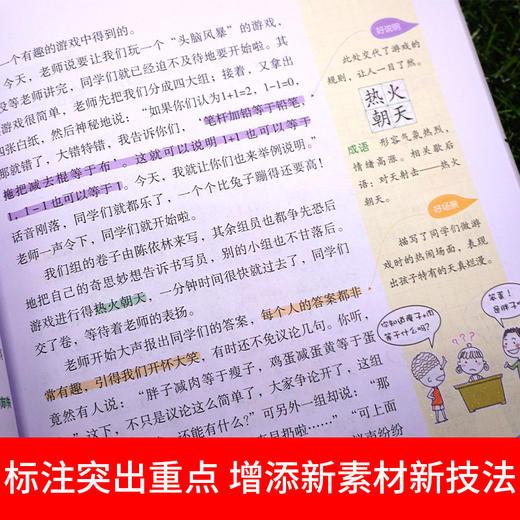 让孩子成为作文高手的100个故事+思维导图作文辅导共6册【小鱼老师】 商品图12