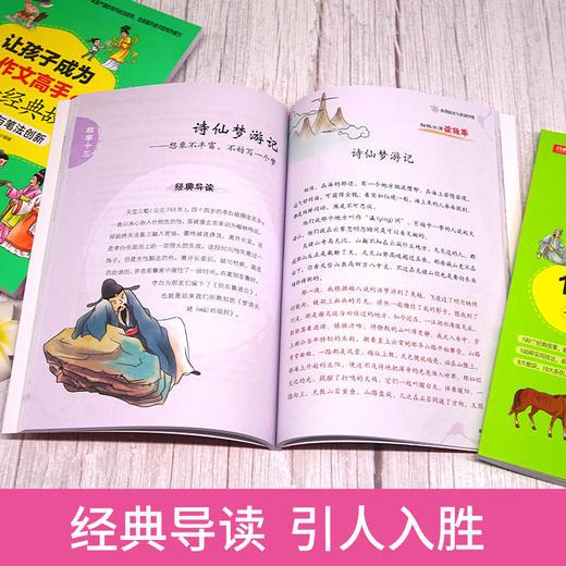 让孩子成为作文高手的100个故事+思维导图作文辅导共6册【小鱼老师】 商品图5