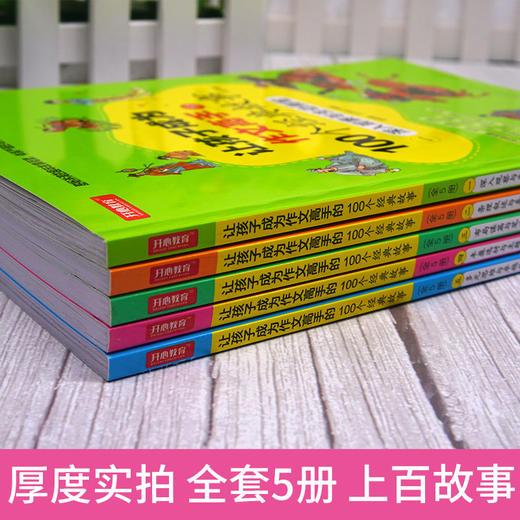 让孩子成为作文高手的100个故事+思维导图作文辅导共6册【小鱼老师】 商品图3