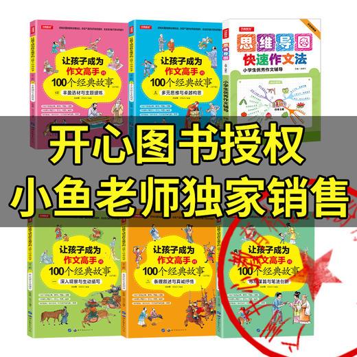 让孩子成为作文高手的100个故事+思维导图作文辅导共6册【小鱼老师】 商品图0