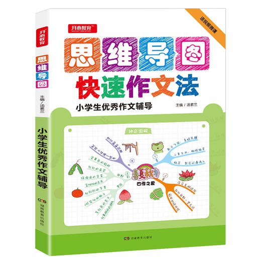 让孩子成为作文高手的100个故事+思维导图作文辅导共6册【小鱼老师】 商品图9