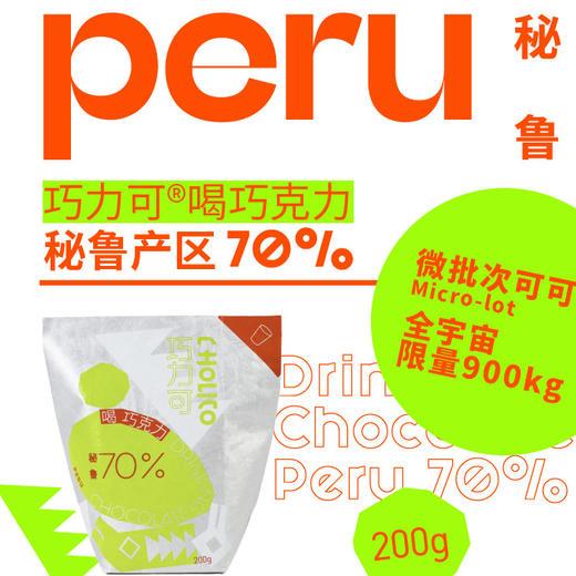 [喝巧克力]可以喝的黑巧 秘鲁产区/乌干达产区/印度产区 三种可选 200g 商品图2