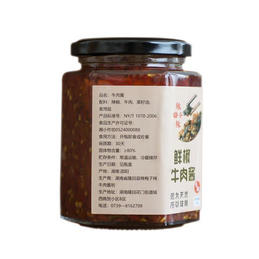 湖南手作牛肉辣椒酱,下饭香到不用菜 商品图1