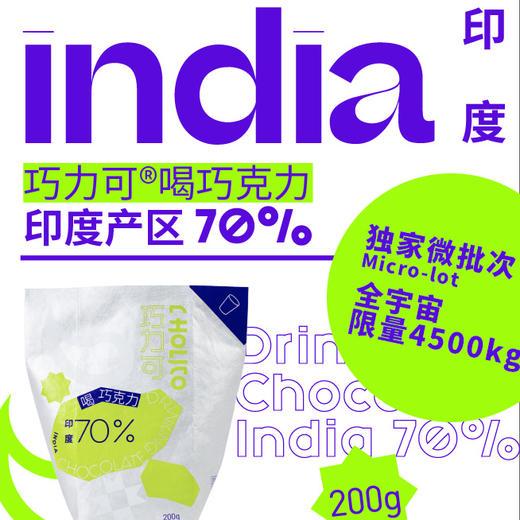 [喝巧克力]可以喝的黑巧 秘鲁产区/乌干达产区/印度产区 三种可选 200g 商品图0