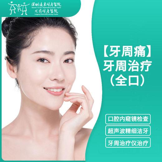 全口牙周治疗 -远东龙岗院区-口腔科 商品图0